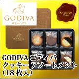 GODIVA ゴディバ クッキー アソートメントGDC-202(18枚入)