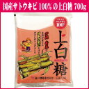 国産100%のサトウキビ使用の上白糖700g