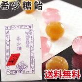 【送料無料】希少糖飴(きしょうとうあめ)12個入×10袋セット