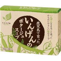 鹿児島いんげんのポタージュスープ3箱