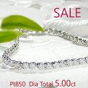 【SALE】Pt850【5.0ct】豪華 ダイヤモンド テニスブレスレット【送料無料】ダイヤブレス プラチナブレス...