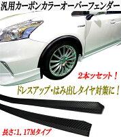 カーボンカラー汎用オーバーフェンダー2本セット!117cm自由にカット!車検対策、はみタイ対策、ドレスアップなどに!!