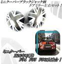 BMW MINI ミニクーパー F54、F55、F56系 高品質&高耐...