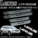 LEXUS レクサス RX330/RX350/RX400h系 ステンレス製 白 ホワイトLED ドアスカッフプレート