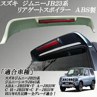 スズキジムニー、ジムニーシエラ(JB23&JB43系)純正オプションタイプリアルーフスポイラー20発LEDハイマウントブレーキランプ付き。