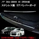 NOAH ノア80 ZRR80.85系 リアバンパーガード ステンレス製か...