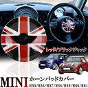 MINI ミニクーパー R55 R56 R57 R58 R59 R60 R61 ホーンパッ...