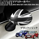 BMW ミニ ミニクーパー R55 R56 R57 R58 R59 R60 R61 ド...