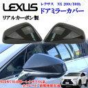 LEXUS レクサス NX200t 300h AGZ10/AYZ10 右ハンドル ドア...