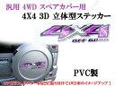 汎用 4WD スペアカバー用 4X4 3D 立体型ステッカー パープル...