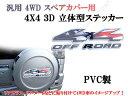 汎用 4WD スペアカバー用 4X4 3D 立体型ステッカー PVC製 貼...