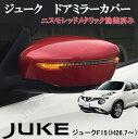 日産 ジューク F15系 後期専用 赤 ニスモレッドカラー ...