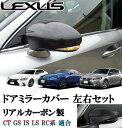 レクサス  CT GS IS LS RC系 リアルカーボン ドアミラ...