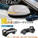 CRV CR-V RW1 RW2 RM1 RM4 ハイブリッド RT5 RT6 LEDシーケン...
