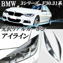 BMW3シリーズ F30.31系 全車適合 リアルカーボン ヘッドライ...