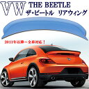 VW ザ・ビートル フォルクスワーゲン オプションタイプ リア...