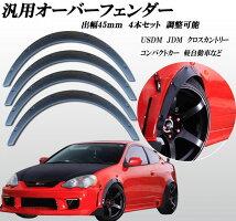 汎用オーバーフェンダー出幅50mm4本調整可能USDMJDMクロスカントリーコンパクトカー軽自動車などに