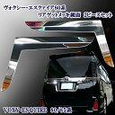 VOXY ヴォクシー80 ボクシー エスクァイア 80.85系 リアゲー...