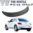 フォルクスワーゲン VW ザ・ビートル ターボスタイル用 リア...