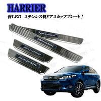 ハリアー&ハリアーハイブリッド60・65系ステンレス製ドアスカッフプレート青色ブルーLED4ピースセット