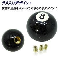 汎用丸形シフトノブビリヤードブラック8エイトボールラメ入りタイプ!