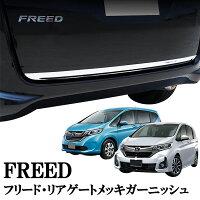 新型FREEDフリード&フリードハイブリッドGB系ステンレス製リアゲートメッキモールバックドア鏡面ガーニッシュ