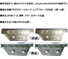 ハイエース&レジアスエース200系標準&ワイド適合ステンレス製メッキステップカバー左右セット