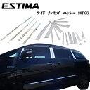 エスティマ50 55系 ハイブリッド20系 サイドメッキモール 20P...
