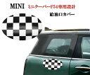 ミニクーパー アクセサリー ミニクーパー BMWミニ F54専用設...