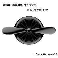 懐かしい航空プロペラデザイン黒色ブラックメタリック銅製さわやか海辺香り車用車内香水芳香剤セット
