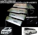 エルグランドE52系 LED白色発光 ドアスカッフプレート 1台分!...