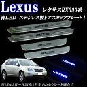 LEXUS 欧米ハリアー レクサス RX330/RX350/RX400h系 青 ブルーLED ドア スカッフプレート 4ピースセット