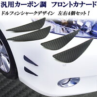 汎用カーボン調フロントカナードモールバンパーコーナーガード・フェンダーダクト仕様などにも左右4個セット!