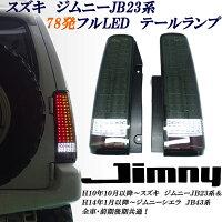 新開発スズキジムニーJB23ジムニーシエラJB43系78発LEDテールスモークタイプカプラーオンかんたん接続