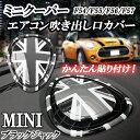 ミニクーパー BMWミニ F54/F56/F57系クーパーS ダッシュ...