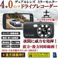 4インチ ドライブレコーダー バックカメラ付属 SDカード&作動中ステッカー付き 10発LED夜間撮影最適 動体検知 Gセンサー