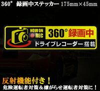 360度 360° ドライブレコーダー装着車に!360°録画中 ステッカー シール 反射機能付き!危険運転者対策&嫌がらせ運転者対策に!