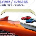 トヨタ 86 ZN6 スバル BRZ ZC6 リアルーフスポイラー リ...