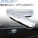 新型ジムニー パーツ ジムニーシエラ JB64W JB74W クローム鏡...