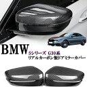 BMW 5シリーズ セダン G30 G31 ドアミラーカバー 光沢 リアル...