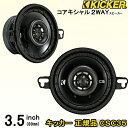 キッカー KICKER CSC35 41CSC354 3.5インチ 89mm 9センチタイ...