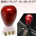 カーボン調 卵型 シフトノブ 43mm×56mm 赤 レッドカラーカーボン 鮮やかカーボン