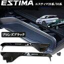 エスティマ50/55系 ハイブリッド 20系 上段 スカッフプレート...