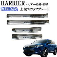 ハリアー60.65系室内ステンレス製スカッフプレート上段部分青色ブルーLED発光4ピースセット!