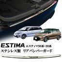 エスティマ50系 55系 20系 ステンレス製 リアバンパーガード ...