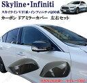 スカイライン V37系 インフィニティ Q50系 ドアミラー用 光沢...