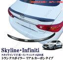 スカイラインV37系&インフィニティQ50系 カーボンデザイン リ...