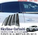 スカイライン V37 インフィニティ Q50 サイドピラーモール 光...