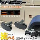 ジムニー JB23W JB64W シエラ JB74W サイドマーカー 流れるウイ