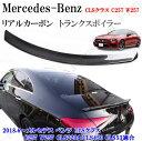 BENZ メルセデス・ベンツ CLSクラス C257 W257 トランクス...